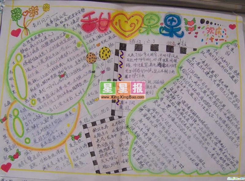 小学三年级学习园地黑板报版面设计图展示