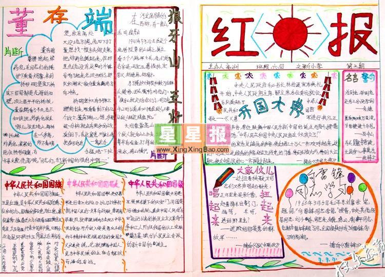 一年级(6)班邓文坚和田佳文共同制作