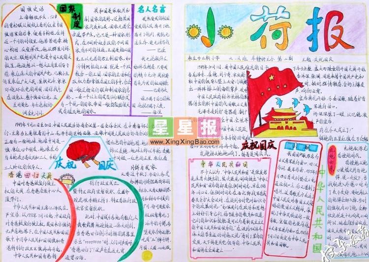 国庆节手抄报 学 校