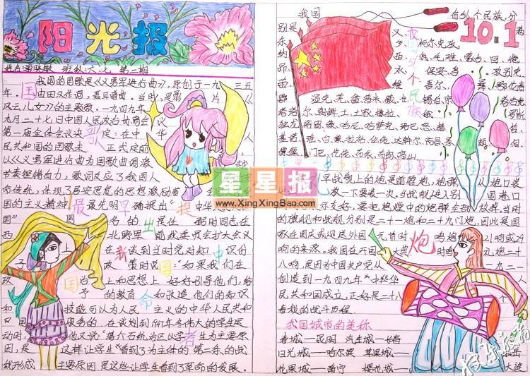 国庆手抄报花边与插图欣赏