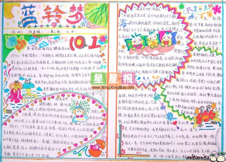 10月1日国庆节手抄报 蓝铃梦
