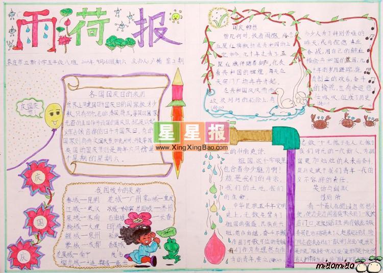 国庆节手抄报漂亮花边与边框