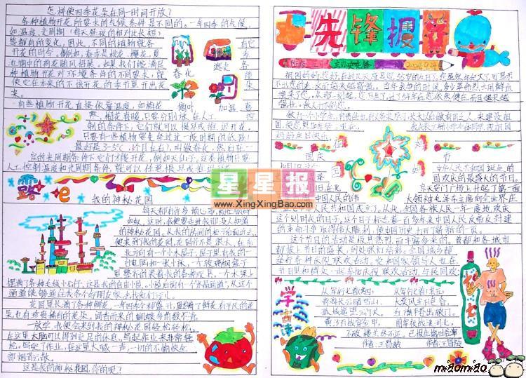 类 别: 国庆节手抄报 学 校: 永修县吴城西庄小学 版面设计: 郑子娟