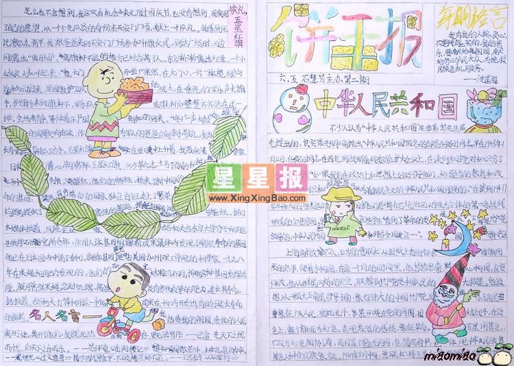 国庆节手抄报作品之中华共和国-星星报日本园林景观设计图片图片
