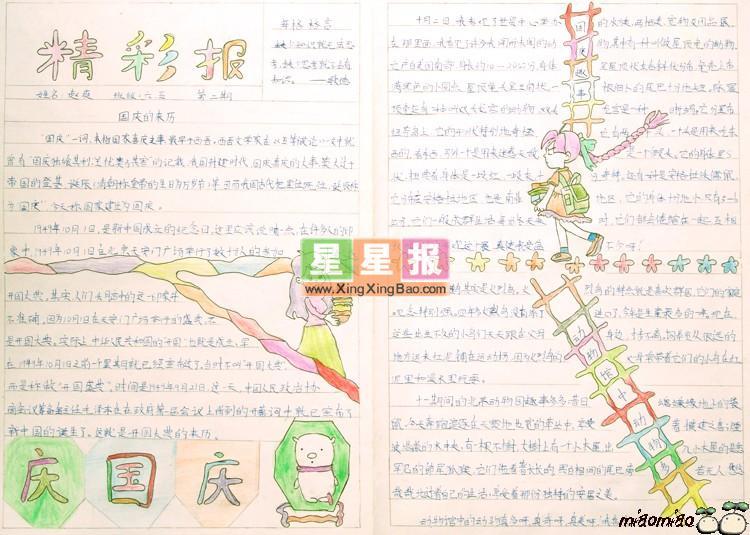 国庆节手抄报及漂亮花边