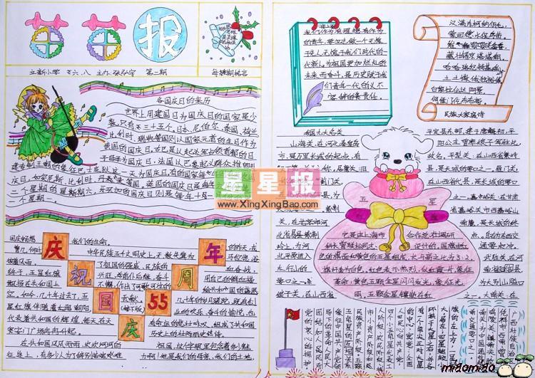 快乐国庆幼儿档案