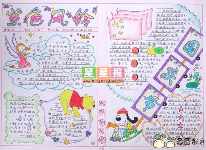 小学生国庆节画报