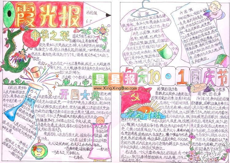 成语故事手抄报版面设计图展示
