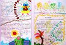 小学生国庆节手抄报之彩色世界