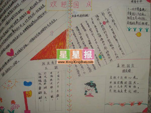 61周年国庆手抄报:欢迎国庆 -数学手抄报