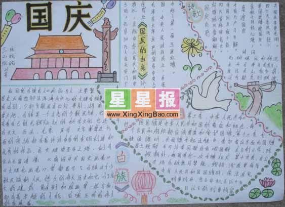 二年级国庆节手抄报(含插图)