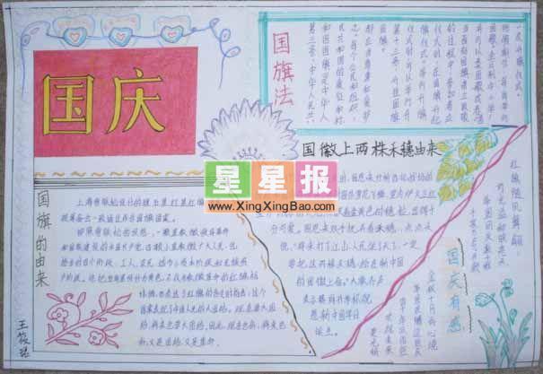 有关国庆节的手抄报(一年级作品)