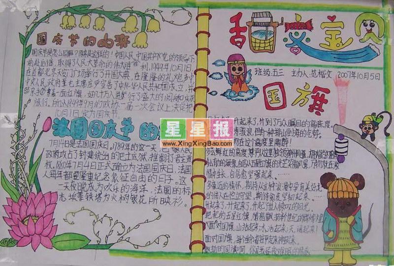国庆节手抄报图片(国旗插图)