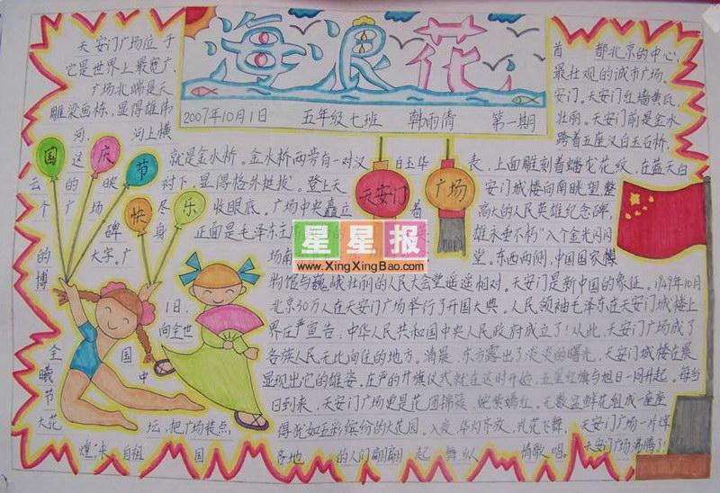 庆祝国庆节手抄报——天安门广场