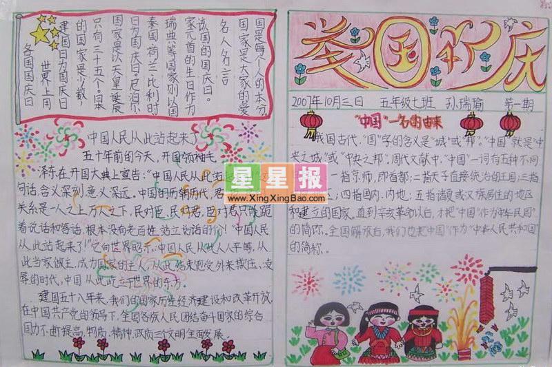 初一数学手抄报版面设计,一年级小学生手抄报(七彩风铃),学习雷锋手抄