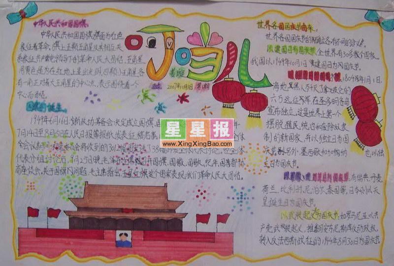 英语作文手抄报,国庆节优秀手抄报欣赏_水依人,春天的植物手抄报(于涵