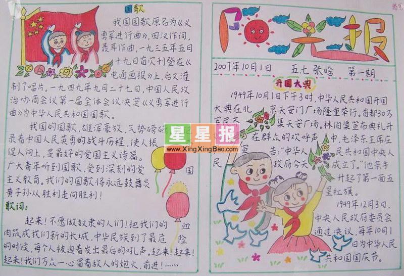 国庆节的英语手抄报内容内容|国庆节的英语手抄报