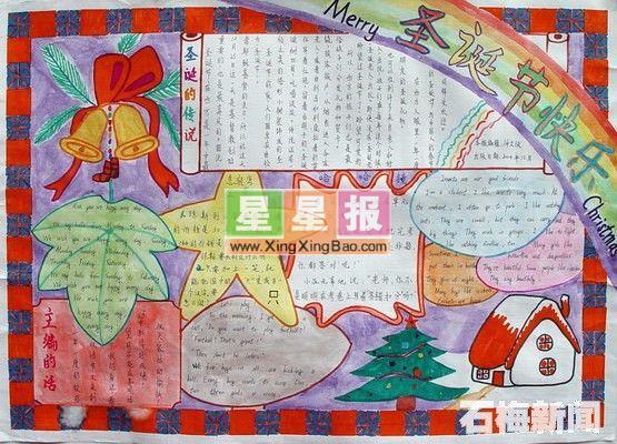 圣诞英语手抄报 圣诞节快乐