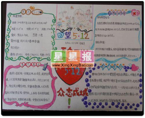 手抄报版面设计过程在孙寒梅老师的指导下完成