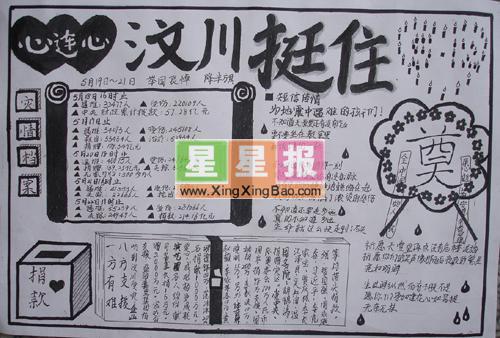 防地震手抄报:心连心篇