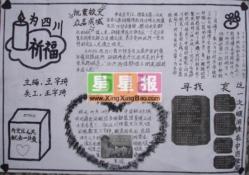 预防地震手抄报(王字琦作品)