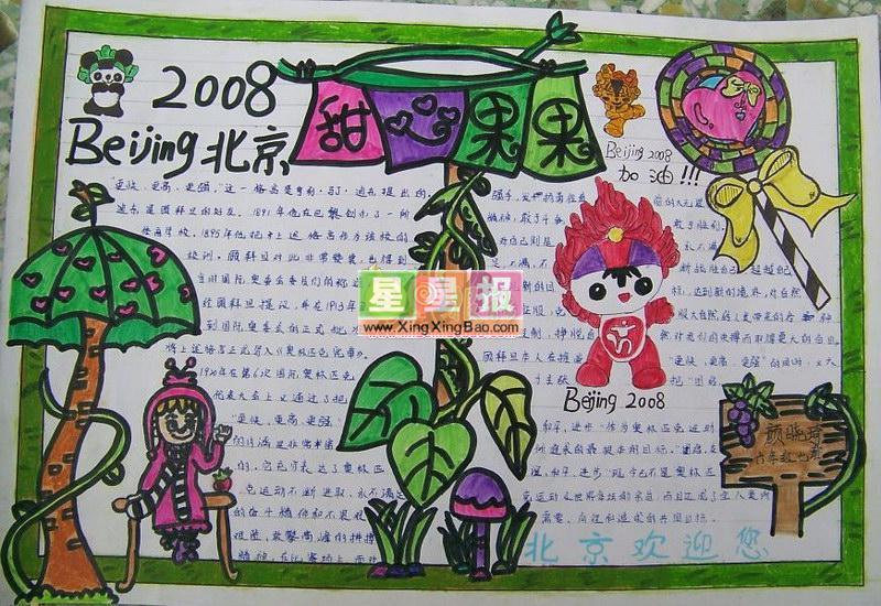 北京大兴野生动物园手抄报