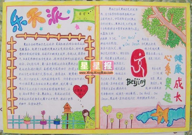 手抄报版面设计过程在冯**老师的指导下完成.