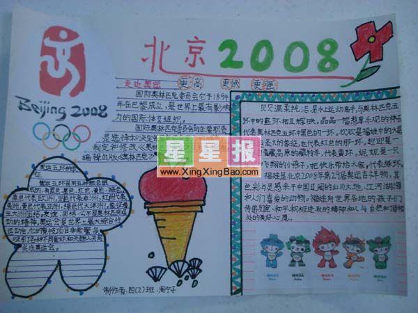 小学生奥运手抄报:北京2008