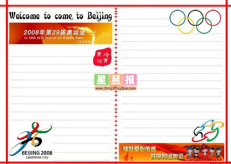 奥运会手抄报模板设计图