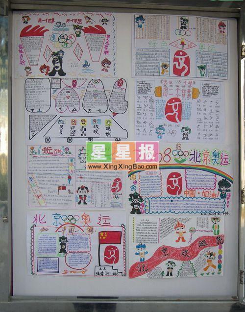 奥运会手抄报小学作品展览