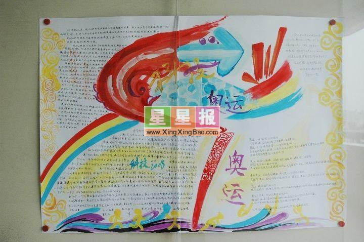 design 小学生安全手抄报设计图5幅 星星报  小学生西湖手抄报六年级