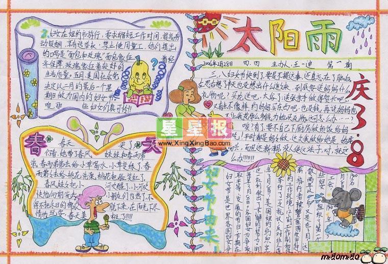 五年级读书手抄报——书林漫步,读书手抄报_三国演义读书感,廉洁手