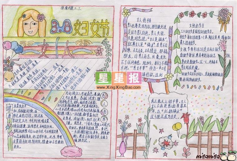 有关于春天的手抄报(三年级作品)