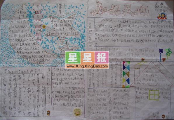 bytes) 指导老师: 李焕新 美术编辑: 黄盈余 小学生学习手抄报——