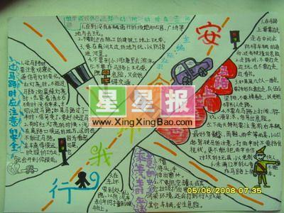 消防安全手抄报插图——十字路口