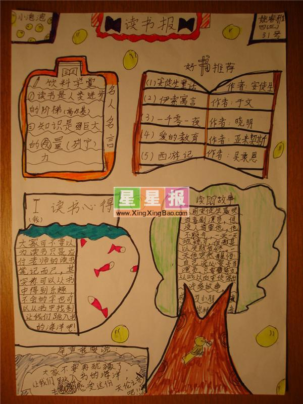 中华传统文化手抄报花边