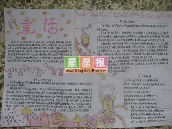 小学生童话手抄报作品欣赏