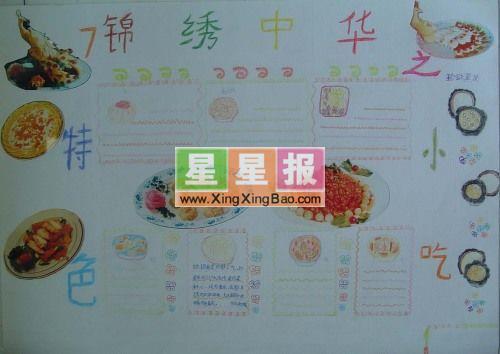 关于中华的手抄报:锦绣中华