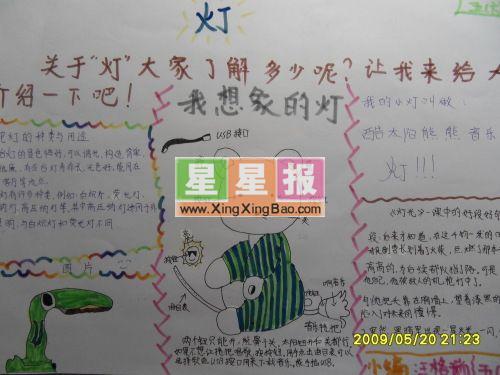 本站推荐关于小学生童话手抄报图片大全