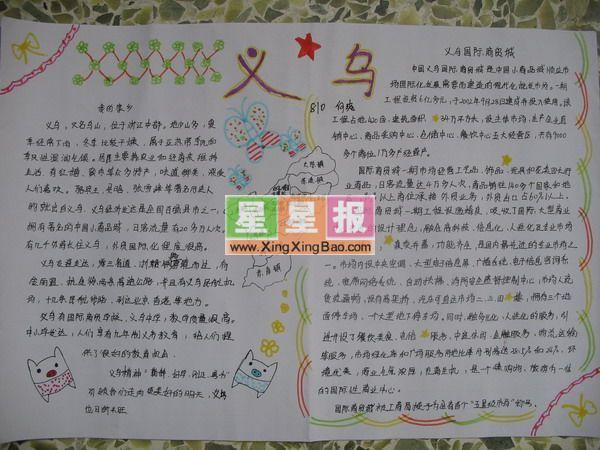 本站推荐妈妈的节日手抄报图片,教师节手抄报内容——教师节快乐,小