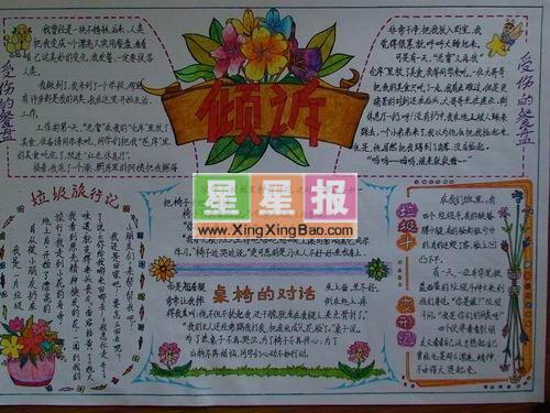 类 别: 小学生手抄报 学 校: 大连市旅顺中学 版面设计: 王一生