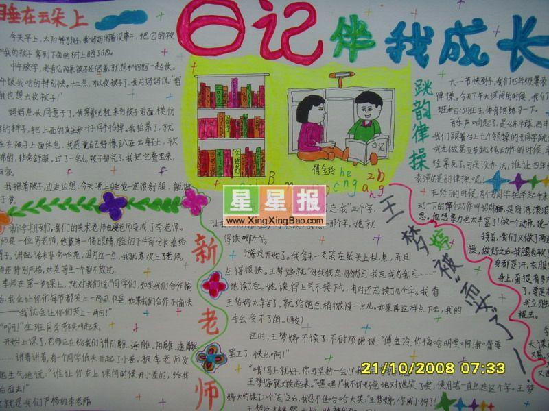 六一儿童节手抄报花边与插图