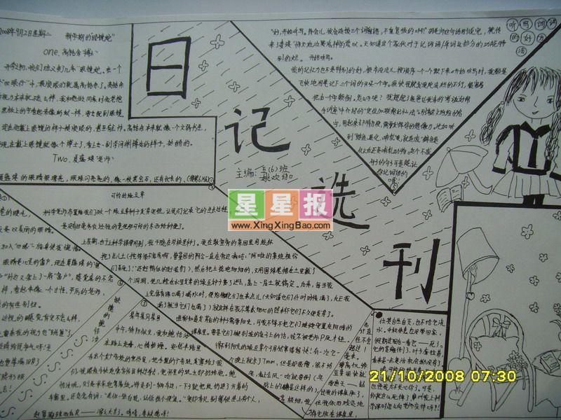 初中历史手抄报图片_初中简单又漂亮的手抄一报