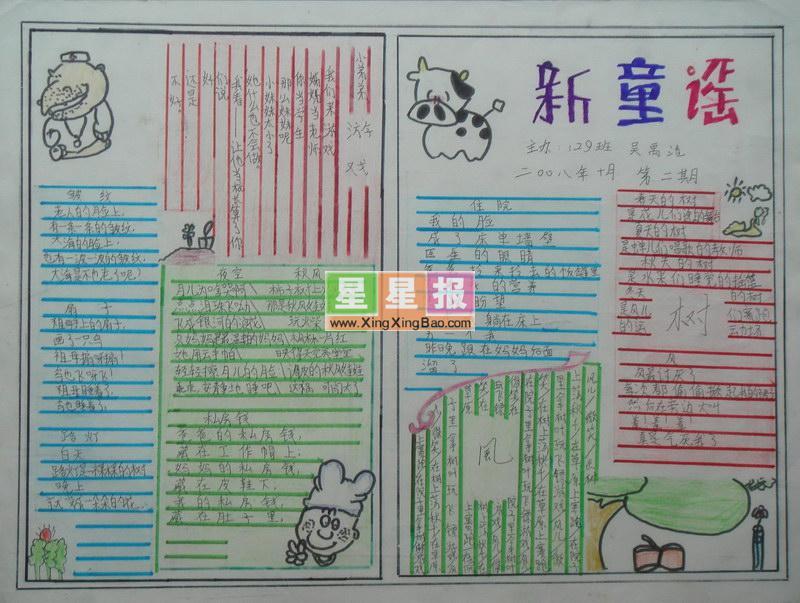小学生手抄报设计――新童谣