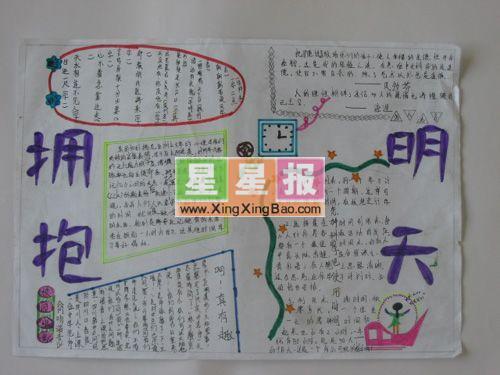 小学手抄报设计——拥抱明天 - 星星报