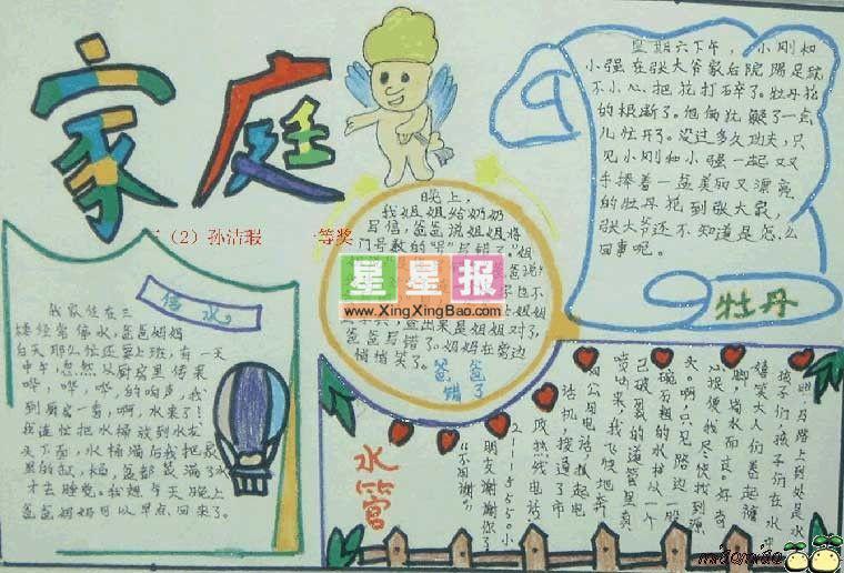 2012元旦节手抄报(小学生制作)设计2012元旦节手抄报