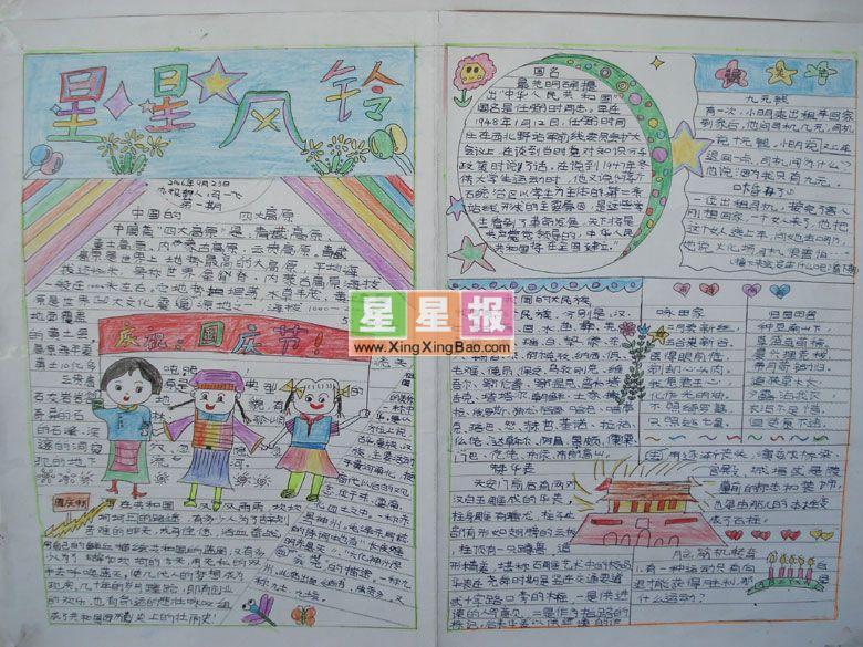 小学二年级手抄报(星星风铃)简介:本作品