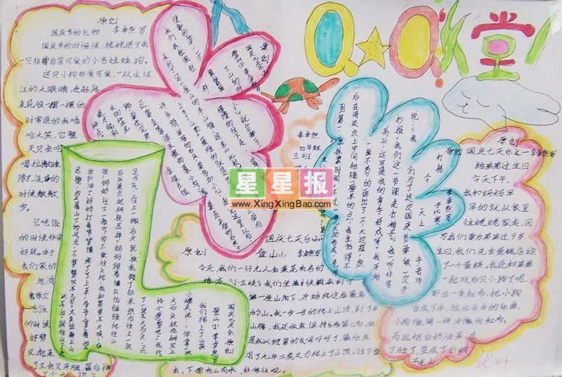 小学一年级手抄报 QQ堂