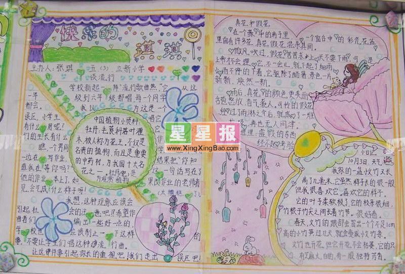 小学一年级手抄报_快乐的琪琪 - 星星报