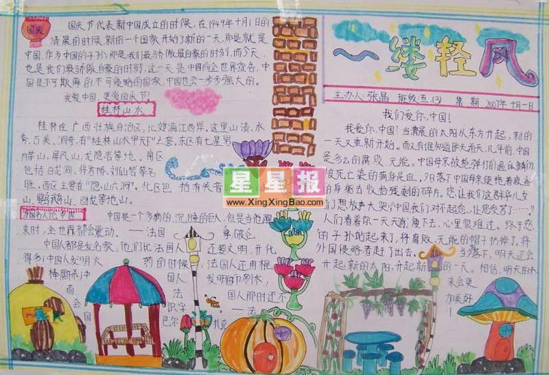 二年级小学生手抄报——一缕轻风 - 星星报 : 小学校1年生 : 小学校